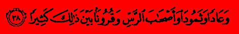الآية رقم 38 من سورة  الفرقان