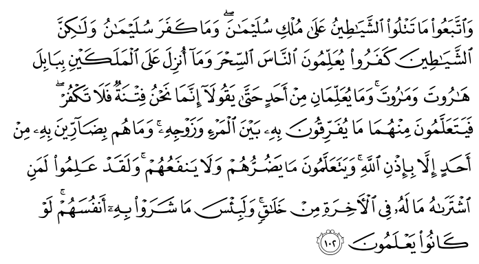 Marut - Ontology of Quranic Concepts from the Quranic Arabic